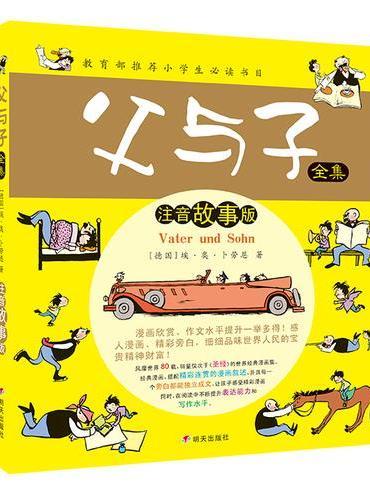河马文化--父与子全集  注音故事版