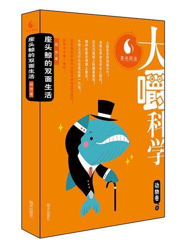 大嚼科学(动物卷2)——座头鲸的双面生活