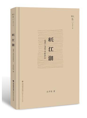 纸江湖--1898-1958书影旁白(叙旧文丛)