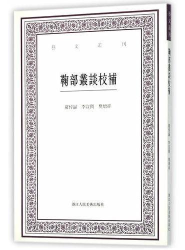 艺文丛刊:鞠部丛谈校补