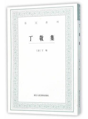 艺文丛刊:丁敬集
