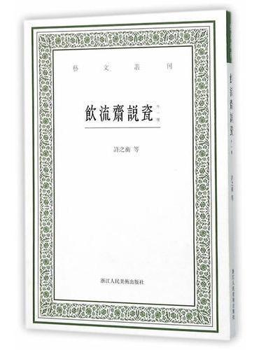 艺文丛刊:饮流斋说瓷(外一种)