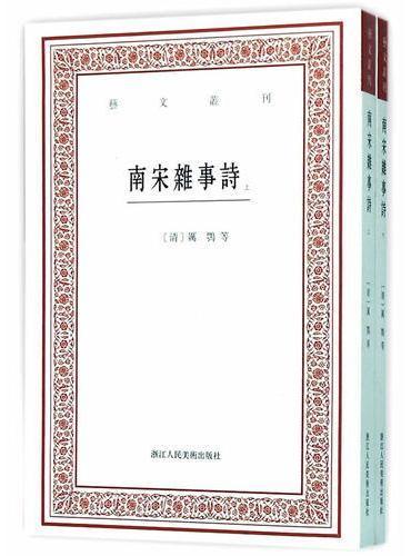 艺文丛刊:南宋杂事诗