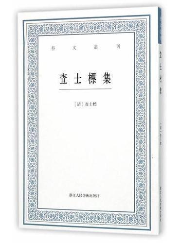 艺文丛刊:查士标集