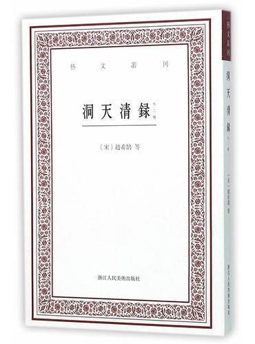 艺文丛刊:洞天清录(外二种)