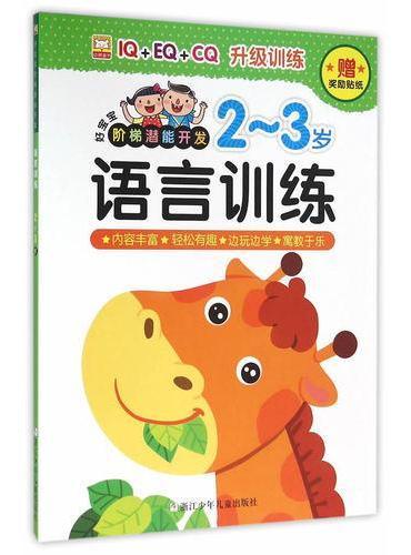 好宝宝阶梯潜能开发:语言训练 2~3岁