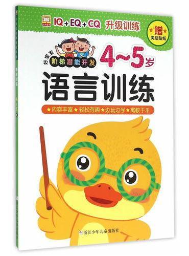 好宝宝阶梯潜能开发:语言训练 4~5岁