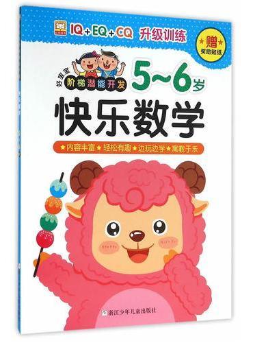 好宝宝阶梯潜能开发:快乐数学 5~6岁