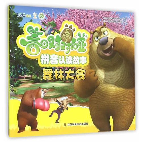 熊出没之春日对对碰拼音认读故事 舞林大会