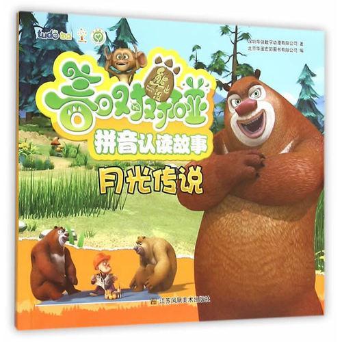 熊出没之春日对对碰拼音认读故事 月光传说