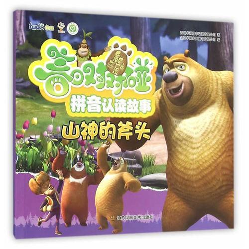 熊出没之春日对对碰拼音认读故事 山神的斧头