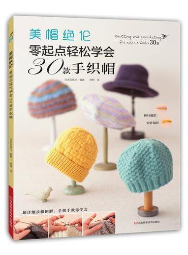 美帽绝伦:零起点轻松学会30款手织帽