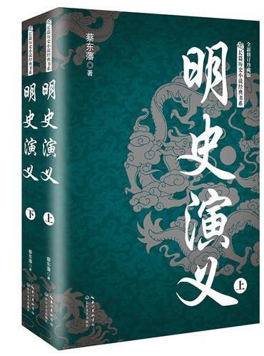 明史演义(全二册)(长篇历史小说经典书系)