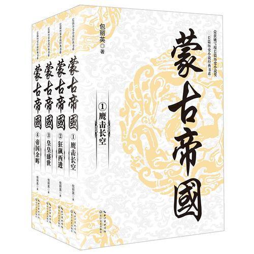 蒙古帝国(全四册)(长篇历史小说经典书系)