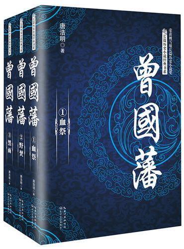 曾国藩(全三册)(长篇历史小说经典书系)