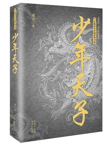 少年天子(长篇历史小说经典书系)