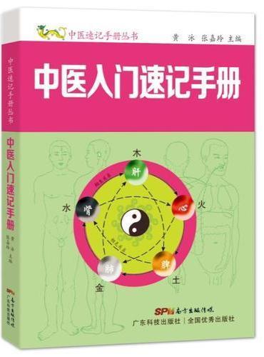 中医入门速记手册(中医速记手册丛书)