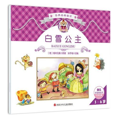 世界经典童话:白雪公主
