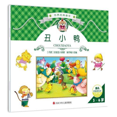 世界经典童话:丑小鸭