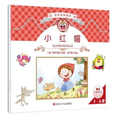 世界经典童话:小红帽