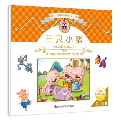 世界经典童话:三只小猪