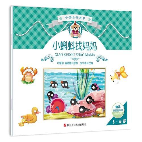 中国经典故事:小蝌蚪找妈妈