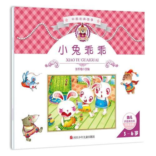 中国经典故事:小兔乖乖