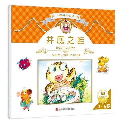 中国经典故事:井底之蛙