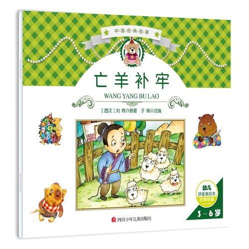 中国经典故事:亡羊补牢