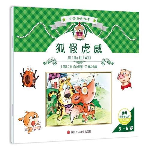 中国经典故事:狐假虎威