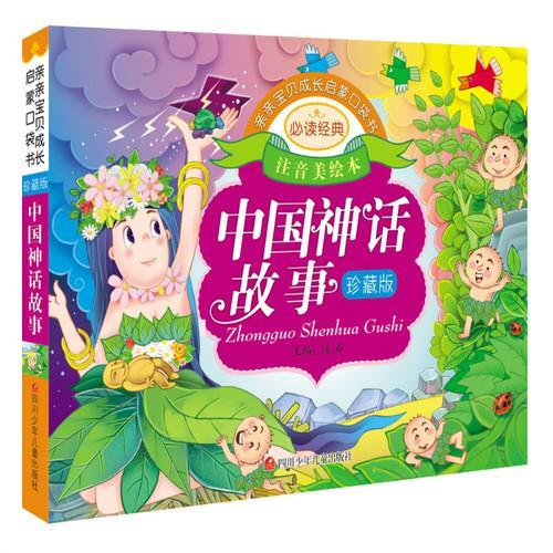 亲亲宝贝成长启蒙口袋书:中国神话故事