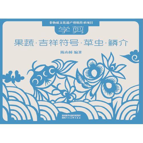 非物质文化遗产剪纸项目传承教材 学剪果蔬·吉祥符号·草虫·鳞介