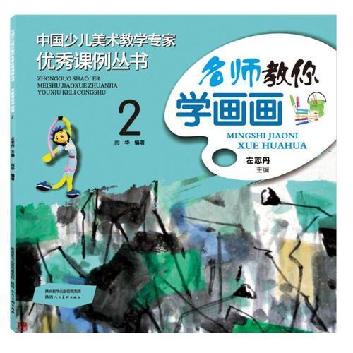 中国少儿美术教学专家优秀课例丛书 名师教你学画画 2