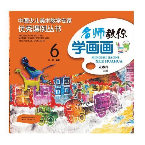 中国少儿美术教学专家优秀课例丛书 名师教你学画画 6