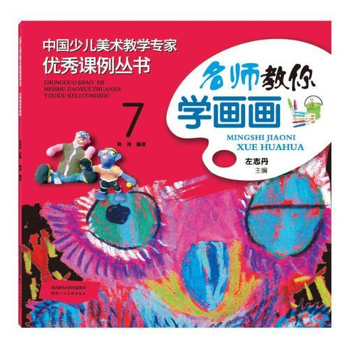 中国少儿美术教学专家优秀课例丛书 名师教你学画画 7