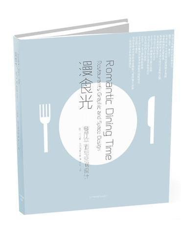 漫食光:餐厅平面与空间设计