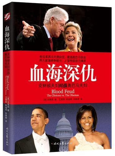 血海深仇:克林顿夫妇对战奥巴马夫妇