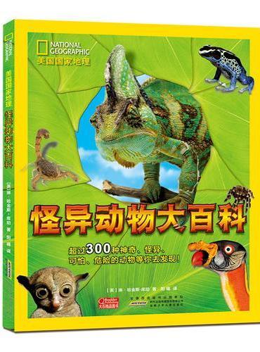 美国国家地理·怪异动物大百科
