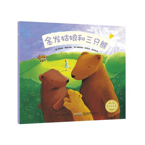 美绘世界经典故事.金发姑娘和三只熊