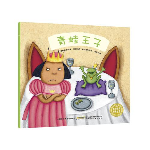 美绘世界经典故事.青蛙王子