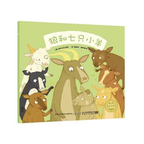 美绘世界经典故事.狼和七只小羊