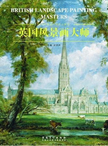 西方风景画大师作品精选系列——英国风景画大师