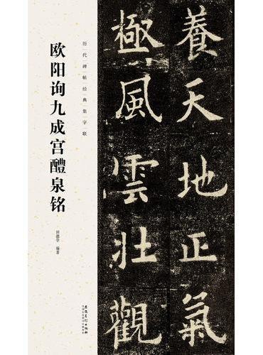 历代碑帖经典集字联——欧阳询九成宫醴泉铭