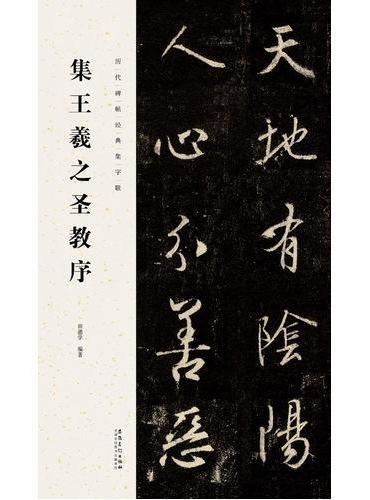 历代碑帖经典集字联——集王羲之圣教序