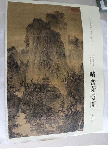 中国画教学大图临摹范本 北宋 李成 晴峦萧寺图