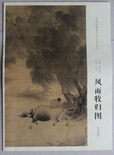 中国画教学大图临摹范本 南宋 李迪 风雨牧归图