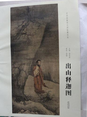 中国画教学大图临摹范本 南宋 梁楷 出山释迦图