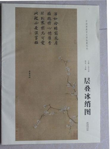 中国画教学大图临摹范本 南宋 马麟 层叠冰绡图