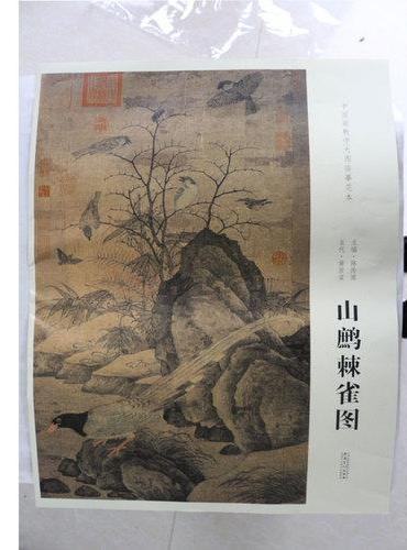 中国画教学大图临摹范本 五代 黄居寀 山鹧棘雀图