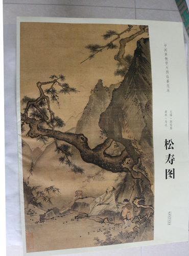 中国画教学大图临摹范本 南宋 马远 松寿图